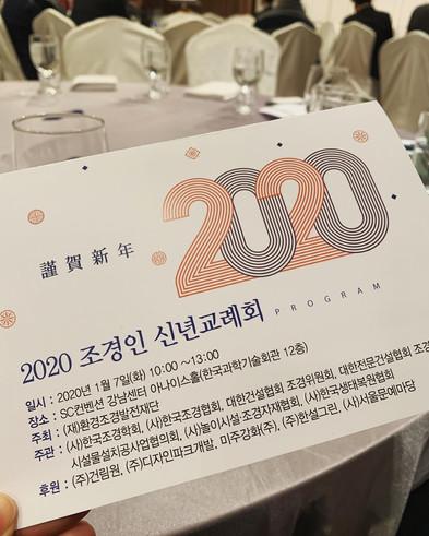 2020년 조경인 신년교례회