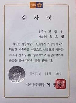 2011년 서울지방국세청장 감사장 (성동세무서 신축청사)