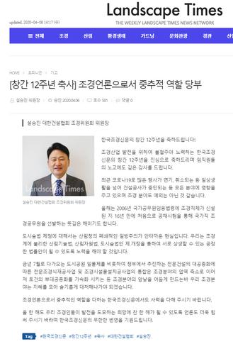 한국조경신문 창간 12주년 축사