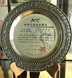 2006년 안양시 건축문화상