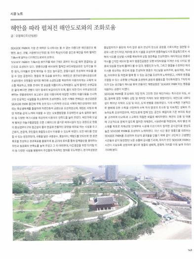 LH 공원이야기 (10주년) - '씨사이드파크'