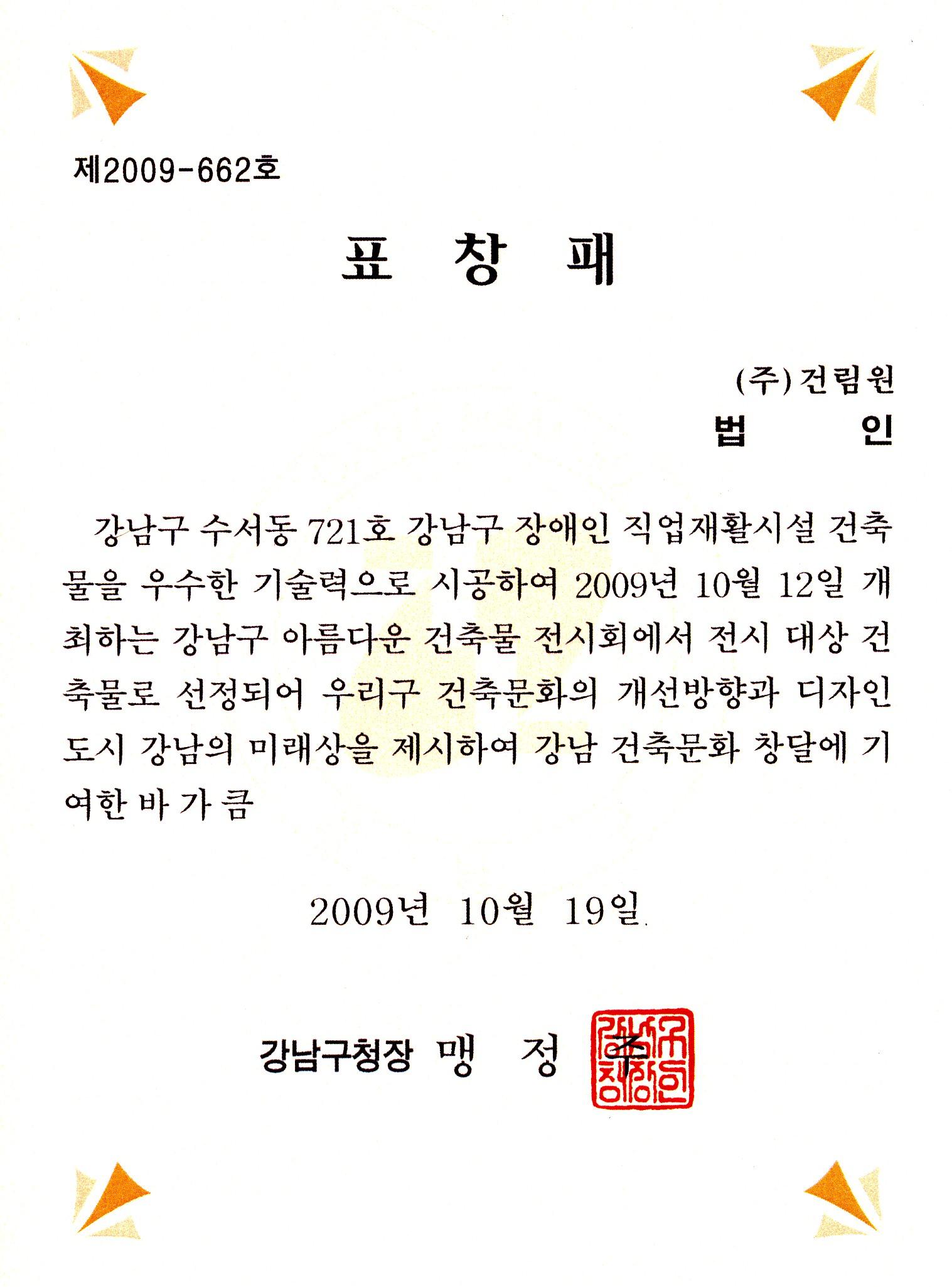 2009년 강남구청장 표장패 (강남구 장애인 직업재활시설 건축물)