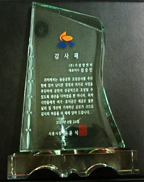 2010년 시흥시 감사패 (솔숲공원 조성공사)