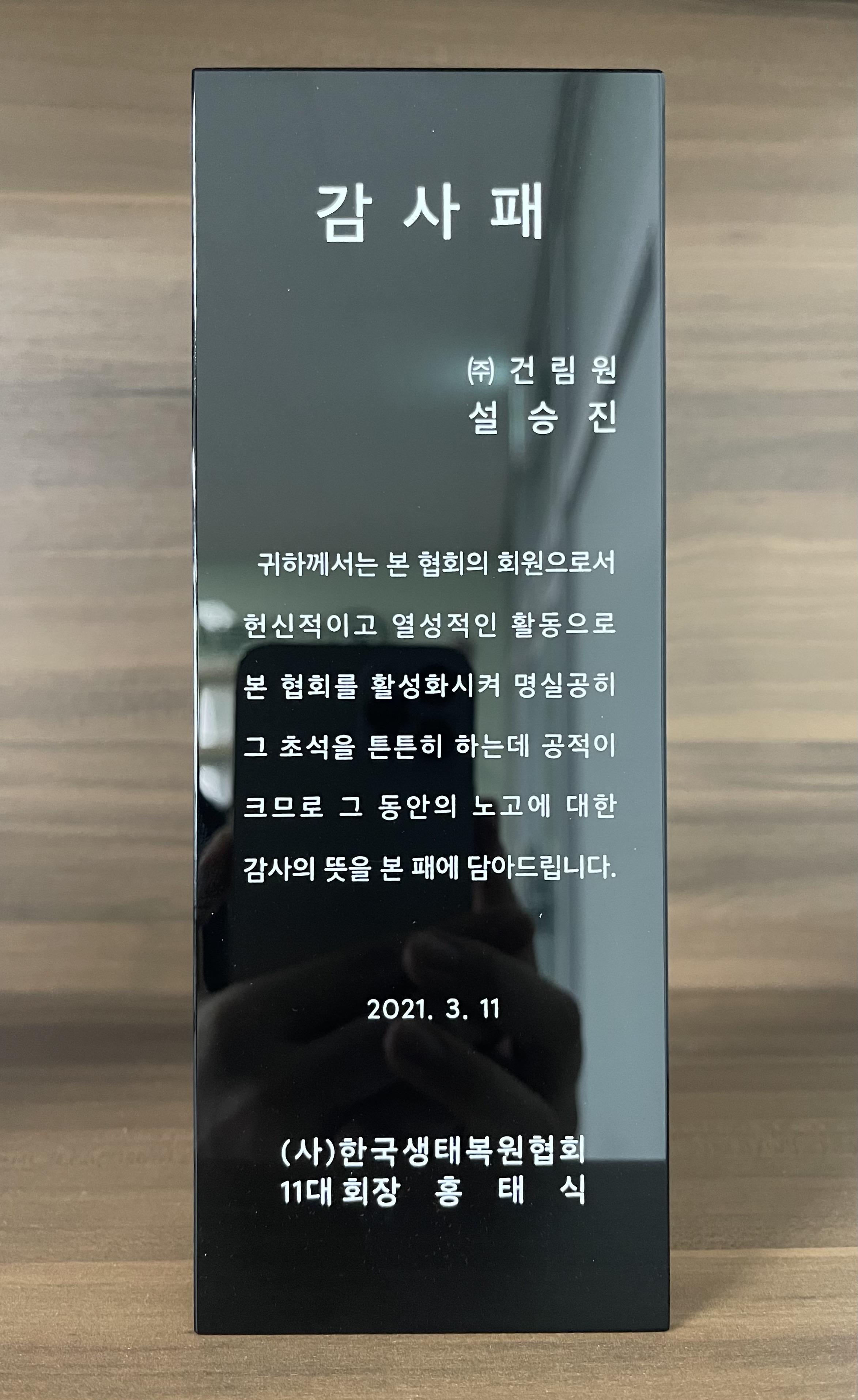 한국생태복원협회 감사패