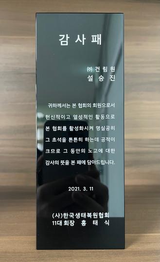 (사)한국생태복원협회 감사패