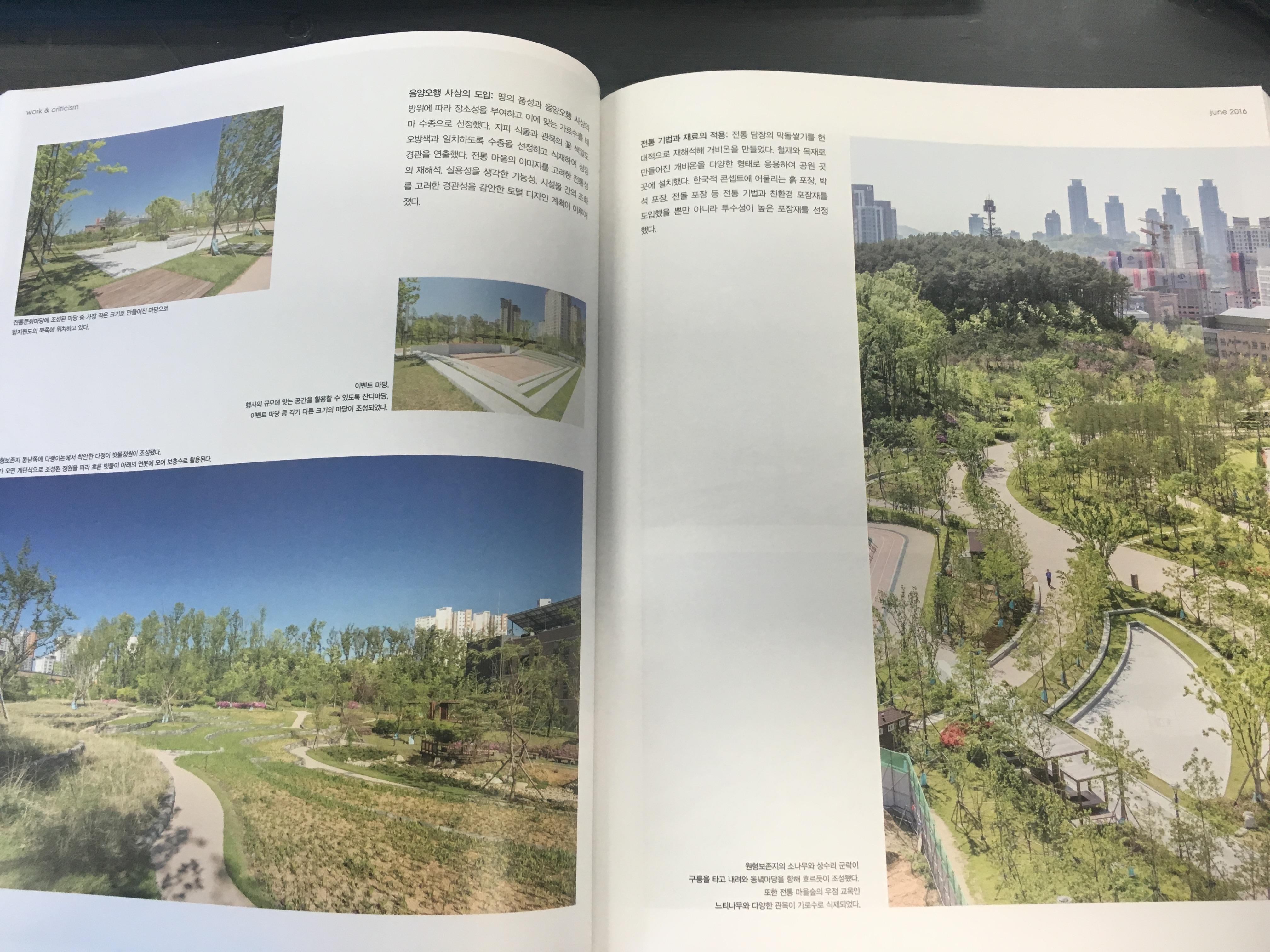 환경과조경 2016.06월호