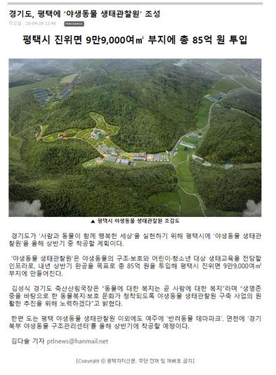 야생동물 생태관찰원 조성 - 경기도 평택시