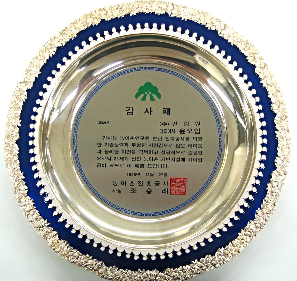 1996년 농어촌진흥공사 감사패 (농어촌연구원 본관 신축공사)