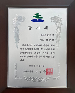 1995년 송이근린공원 감사패