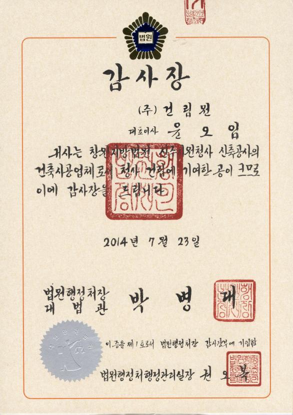 2014년 창원지방법원 감사장 (창원지방법원 진주지원청사 신축)