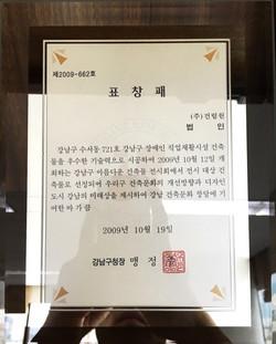 2009년 강남구청장 표창패