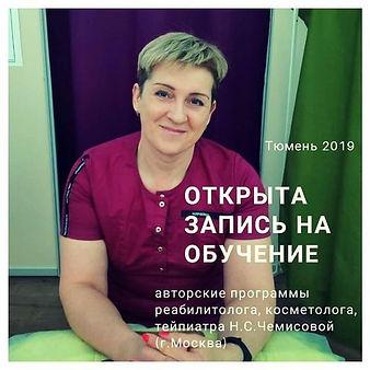 реабилитолог Чемисова
