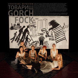 Tovarishch GORCH FOCK, 2012