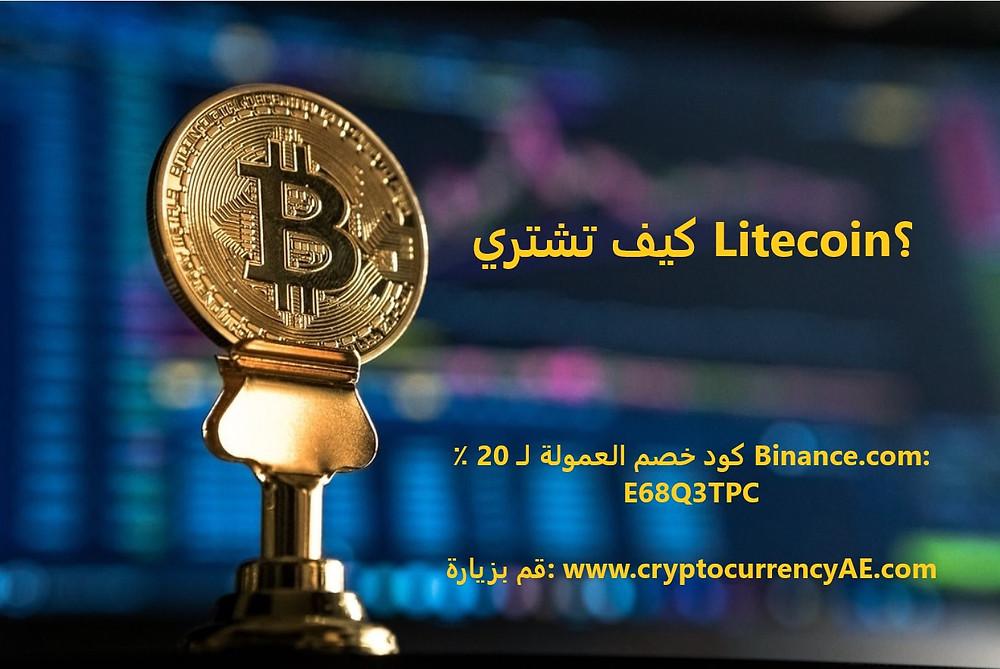 كيف تشتري Litecoin؟
