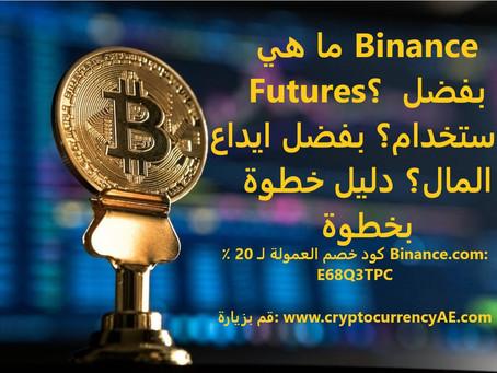 ما هي Binance Futures؟ بفضل الاستخدام؟ بفضل ايداع المال؟ دليل خطوة بخطوة