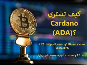 كيف تشتري Cardano (ADA)؟