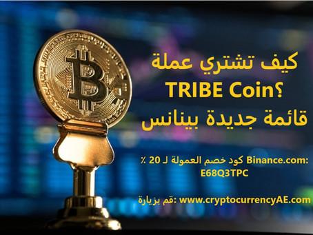 كيف تشتري عملة TRIBE Coin؟ قائمة جديدة بينانس