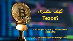 كيف تشتري Tezos؟