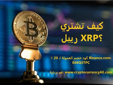 كيف تشتري ريبل XRP؟