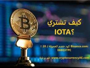 كيف تشتري IOTA؟