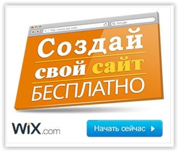 Лучший конструктор сайтов