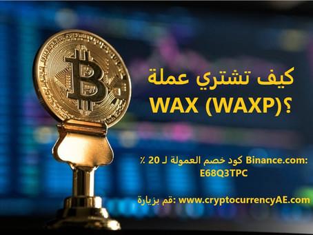 كيف تشتري عملة WAX (WAXP)؟