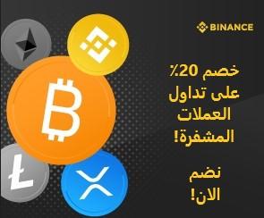 العملة المشفرة العربية