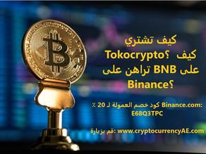 كيف تشتري Tokocrypto؟ كيف تراهن على BNB على Binance؟