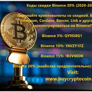 Коды скидки Binance 20% (2020-2021).jpg