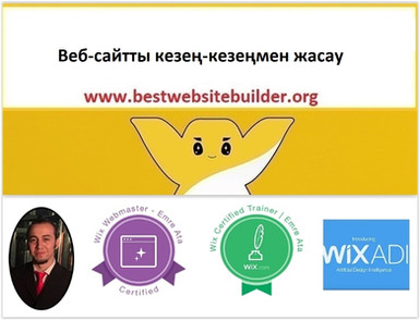 Веб-сайтты кезең-кезеңмен жасау