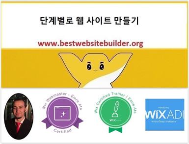 단계별로 웹 사이트 만들기