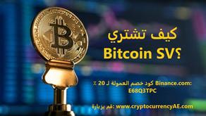 كيف تشتري Bitcoin SV؟