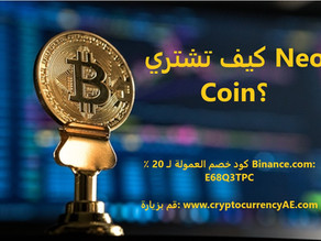 كيف تشتري Neo Coin؟