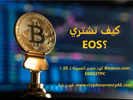 كيف تشتري EOS؟
