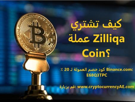 كيف تشتري عملة Zilliqa Coin؟