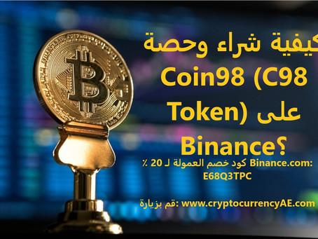 كيفية شراء وحصة Coin98 (C98 Token) على Binance؟