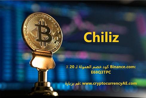 Chiliz CHZ Coin
