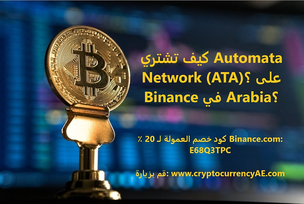 كيف تشتري Automata Network (ATA)؟ على Binance في Arabia؟