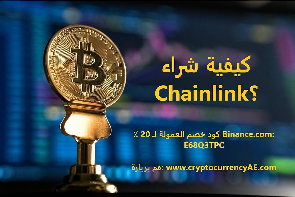 كيفية شراء Chainlink؟