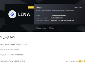 Linear Finance (Lina) المدرجة في Binance ، كيف تحصل على عملة Lina؟