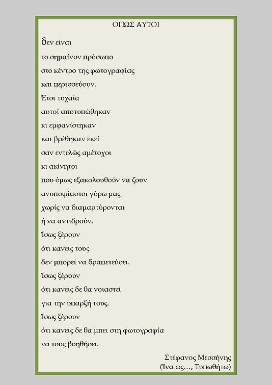 ΟΠΩΣ ΑΥΤΟΙ-page-001.jpg