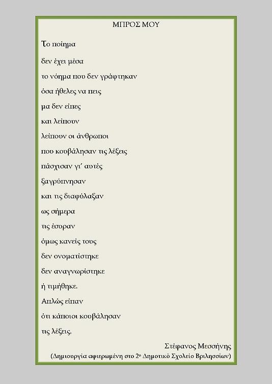 ΜΠΡΟΣ ΜΟΥ-page-001.jpg