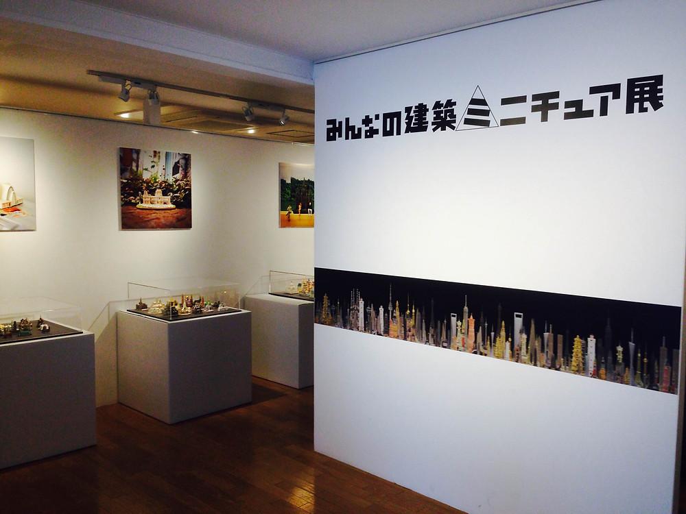 遠藤秀平さんの「みんなの建築ミニチュア展」のお手伝いに行ってまいりました。5/19(木)に搬入、6/11(土)に搬出を行い、5/20(金)にオープニングパーティーに参加させていただきました。5/20(金)から6/11(金)まで行われた展示会です。イベントのプロデューサーに東北大学大学院教授の五十嵐太郎さん、ディレクションに神戸大学大学院教授の建築家遠藤秀平さんによって開催されました。     搬入、搬出からオープニングパーティーまで様々なことに携わらせていただき、400個ものミニチュアを配置する会場構成や様々な方がいらしていたオープニングパーティーなど、自分にとってかなり勉強になりました。  以上、ありがとうございました。