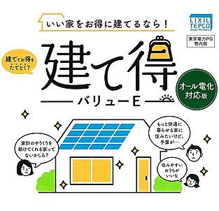 tatetoku_img.jpg