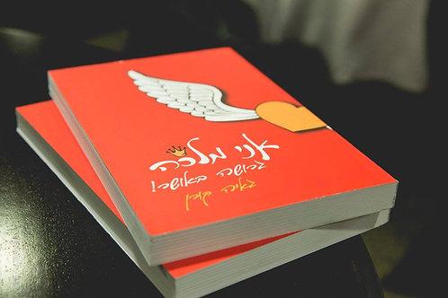 ספר אני מלכה גרושה באושר