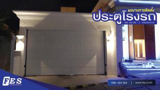 ผลงานการติดตั้งประตูโรงรถ หน้างาน บริษัท เอ็กซ์ควิซิท พูล วิลล่า จำกัด