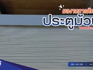 ผลงานการติดตั้งประตูม้วน หน้างาน บริษัท วาซินเทค
