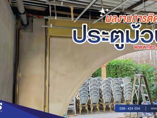 ผลงานการติดตั้งประตูม้วน หน้างาน Papa Beach Pattaya คาเฟ่สไตล์