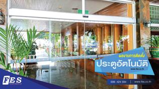 ผลงานการติดตั้ง โรงแรมเอเชีย พัทยา  งานติดตั้งประตูออโต้ดอร์ รุ่น มีจอ LED