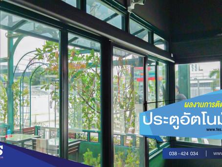ผลงานการติดตั้ง หน้างาน  ร้านกาแฟ the lost house coffee  งานติดตั้งประตูออโต้ดอร์ รุ่น มีจอ LED